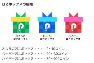 Pococha(ポコチャ)ぽこボックス(BOX)