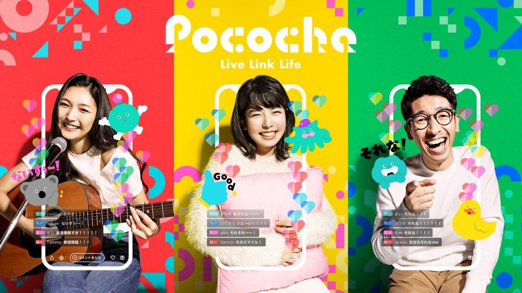ライブ配信アプリ「Pococha(ポコチャ)」