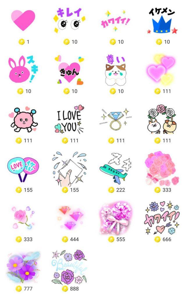 Pococha(ポコチャ)LOVEカテゴリアイテム種類と値段一覧