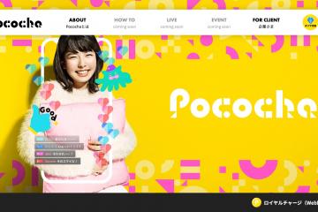 PC版Pococha(ポコチャ)Webサイト